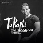 استودیو موسیقی در مشهد+امیر اکبری+علیرضا باباپور+استودیو اهنگ در مشهد